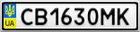 Номерной знак - CB1630MK