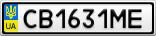 Номерной знак - CB1631ME