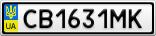 Номерной знак - CB1631MK