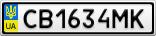 Номерной знак - CB1634MK