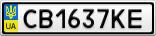 Номерной знак - CB1637KE