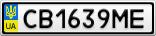 Номерной знак - CB1639ME