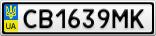 Номерной знак - CB1639MK
