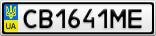 Номерной знак - CB1641ME