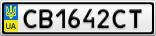 Номерной знак - CB1642CT