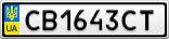 Номерной знак - CB1643CT