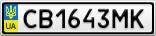Номерной знак - CB1643MK
