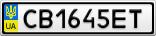 Номерной знак - CB1645ET