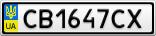Номерной знак - CB1647CX