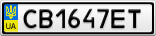 Номерной знак - CB1647ET