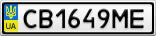 Номерной знак - CB1649ME
