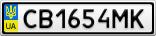 Номерной знак - CB1654MK