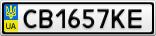 Номерной знак - CB1657KE