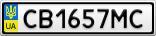Номерной знак - CB1657MC