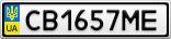Номерной знак - CB1657ME