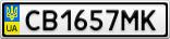 Номерной знак - CB1657MK
