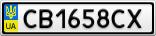 Номерной знак - CB1658CX