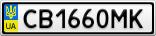 Номерной знак - CB1660MK