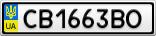 Номерной знак - CB1663BO