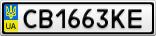 Номерной знак - CB1663KE