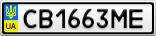 Номерной знак - CB1663ME