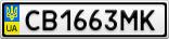 Номерной знак - CB1663MK