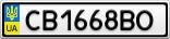Номерной знак - CB1668BO