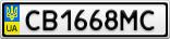 Номерной знак - CB1668MC