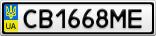 Номерной знак - CB1668ME