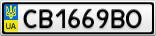 Номерной знак - CB1669BO