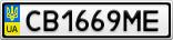 Номерной знак - CB1669ME