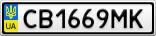 Номерной знак - CB1669MK