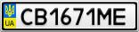 Номерной знак - CB1671ME