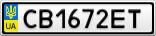 Номерной знак - CB1672ET