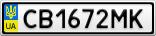 Номерной знак - CB1672MK