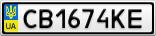 Номерной знак - CB1674KE