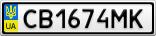 Номерной знак - CB1674MK