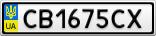 Номерной знак - CB1675CX