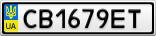 Номерной знак - CB1679ET