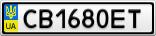 Номерной знак - CB1680ET