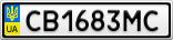 Номерной знак - CB1683MC