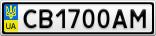 Номерной знак - CB1700AM