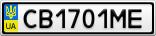 Номерной знак - CB1701ME
