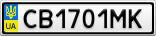 Номерной знак - CB1701MK