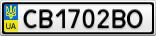 Номерной знак - CB1702BO