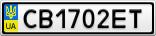 Номерной знак - CB1702ET