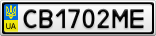 Номерной знак - CB1702ME