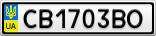Номерной знак - CB1703BO