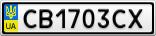 Номерной знак - CB1703CX