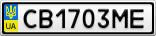 Номерной знак - CB1703ME